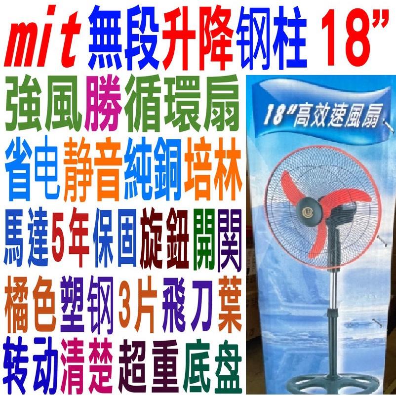 台灣製造<頂級工業扇熱賣推薦>中央興 F-183  18吋飛刀型空氣循環高效速強力工業立扇 F-183 桌立扇 工業扇