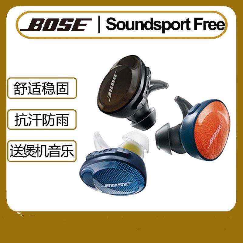 BOSE SoundSport Free藍牙耳機 博士TWS真無線雙耳 無線藍牙耳機