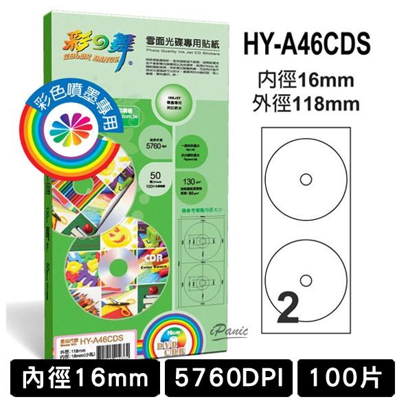 彩之舞 50入 小孔 雪面 光碟專用貼紙 防水 霧面貼紙 HY-A46CDS 光碟標籤紙 光碟貼紙 圓標貼紙