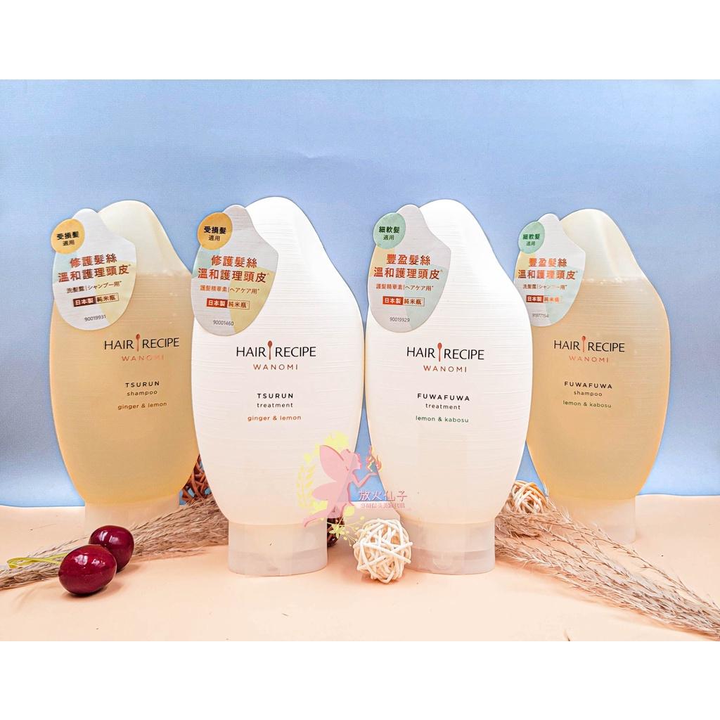 台灣公司貨🔥日本製 Hair Recipe 純米瓶 米糠溫養修護洗髮精 350ml 髮的料理 米糠溫養修護精華素 護髮