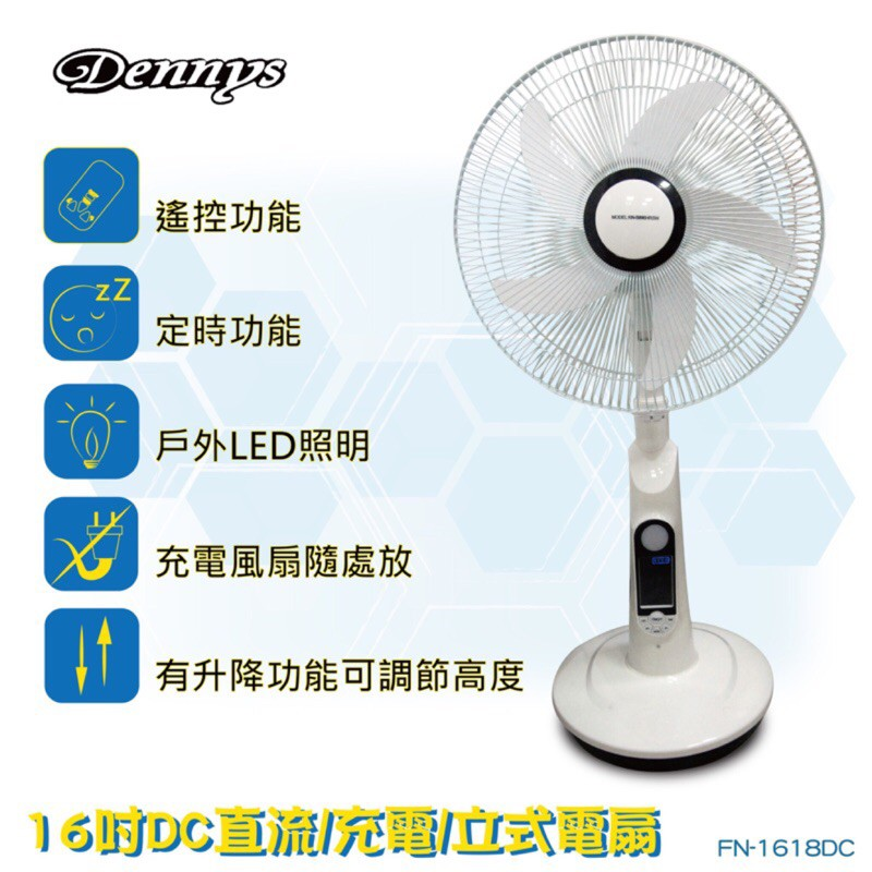 限時促銷~現貨[Dennys丹尼斯]16吋DC直流(節能)充電/立式風扇/FN-1618DC