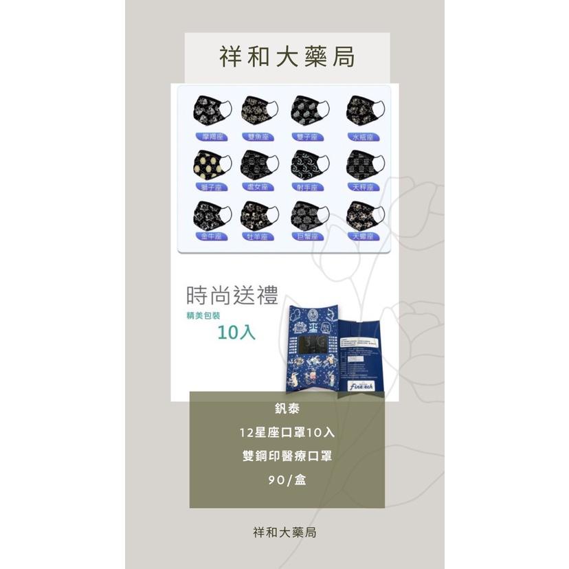 釩泰-12星座/星空系列/MD雙鋼印/成人口罩/醫用口罩/醫療口罩/10入裝精品包