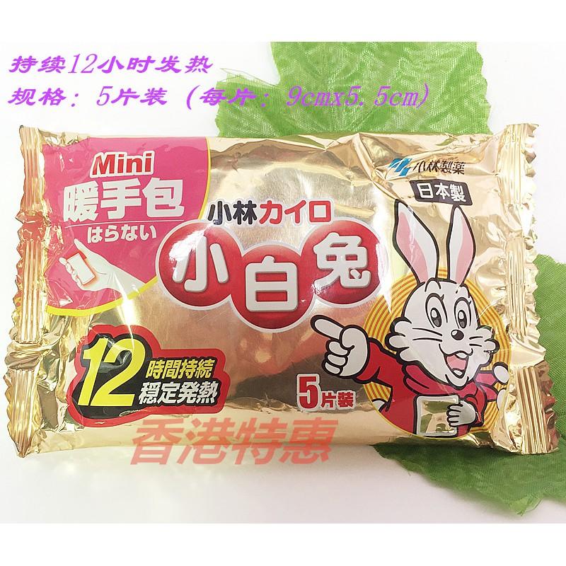 日本小林小白兔Mini暖身貼暖手包5片裝保暖貼護手寶 小白兔 暖暖包