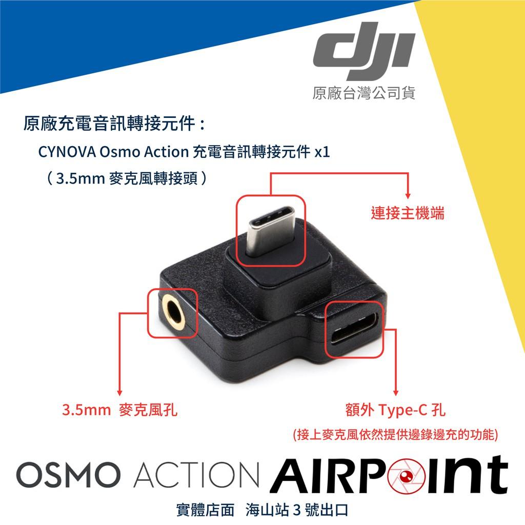 【AirPoint】【現貨】DJI Osmo Action 音訊轉接元件 CYNOVA 3.5mm 麥克風轉接 麥克風