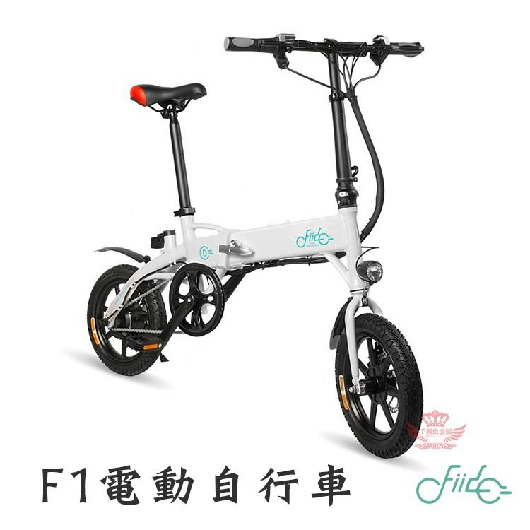 FIIDO F1電動自行車【手機批發網】110公里 遠洋版 三段模式 純電 助力 腳踏車 電動車 摺疊車 公司貨 趣嘢