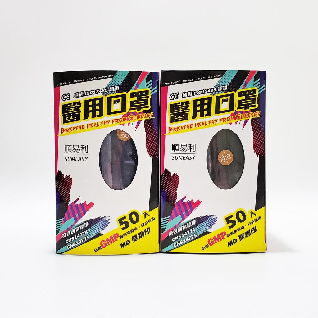 台灣製 MD雙鋼印 順易利 醫用口罩 潮酷系列 50入/盒 (星空藍、黑色) 醫療用口罩 台灣GMP廠專業製造