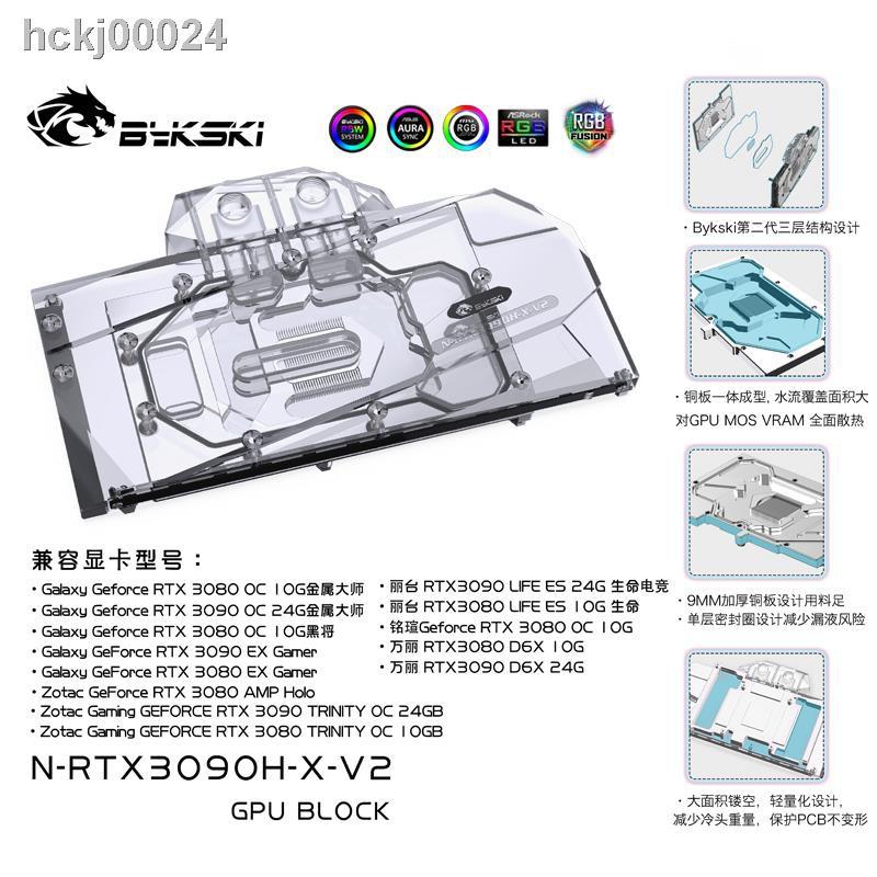 【現貨+免運】◑✒☎Bykski N-RTX3090H-X-V2 NVIDIA公版RTX3090 3080 顯卡水冷頭散