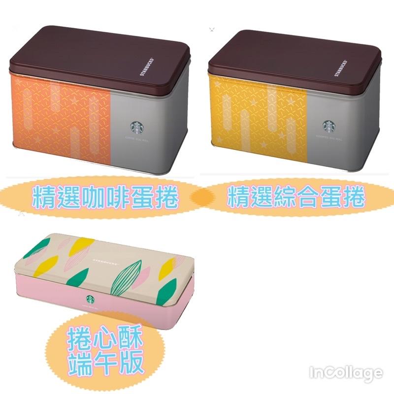 星巴克禮盒🎁 咖啡蛋捲/綜合蛋捲/捲心酥