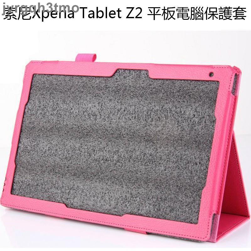 【小新】索尼Xperia tablet Z2 平板電腦保護套 Sony Z2平板 保護殼 皮套