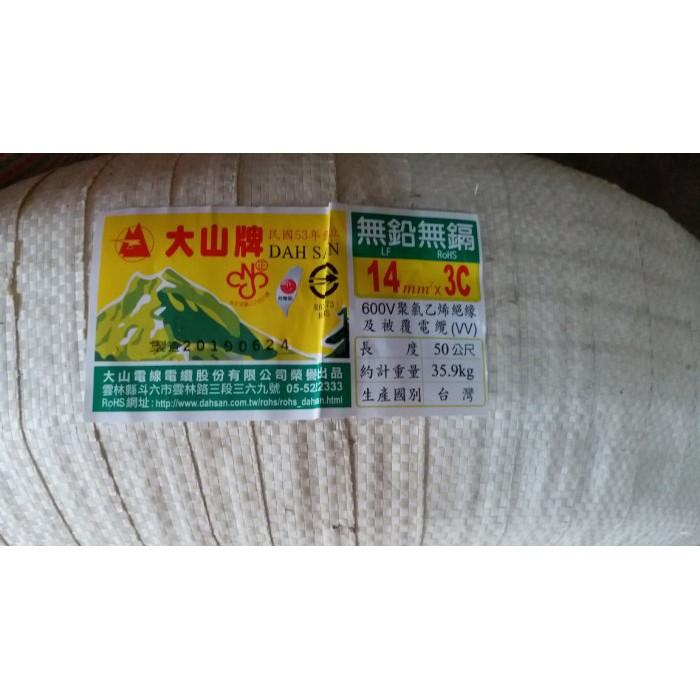 大山牌電纜線 14mm平方 x 3C 電線 台灣製造 約50米長_粗俗俗五金大賣場