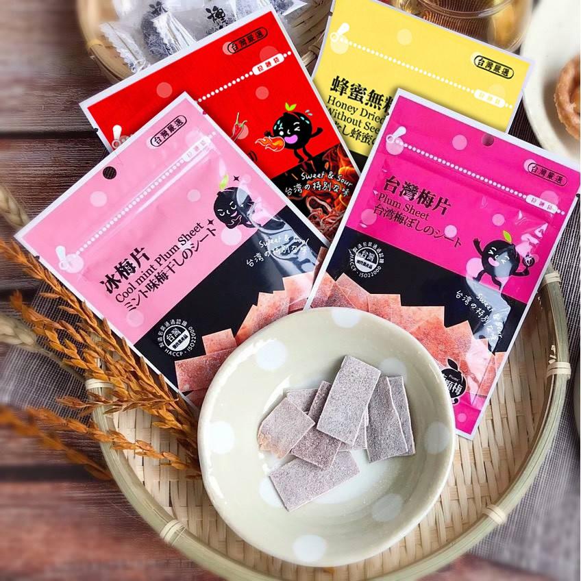 【蝦皮團購X富田】有顆梅(台灣梅片/冰梅片/蜂蜜無籽梅肉/香辣梅絲)4款任選