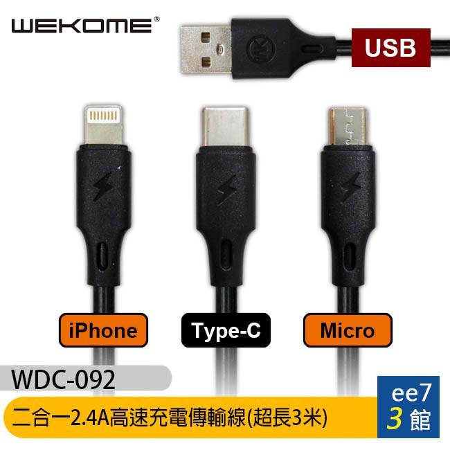 WK WDC-092 二合一2.4A高速充電傳輸線(超長3米/3000mm)~買一送一 [ee7-3]