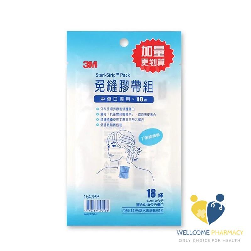 3M Nexcare 免縫膠帶 中傷口(5-10cm專用)美容膠(18條/包)原廠公司貨 唯康藥局