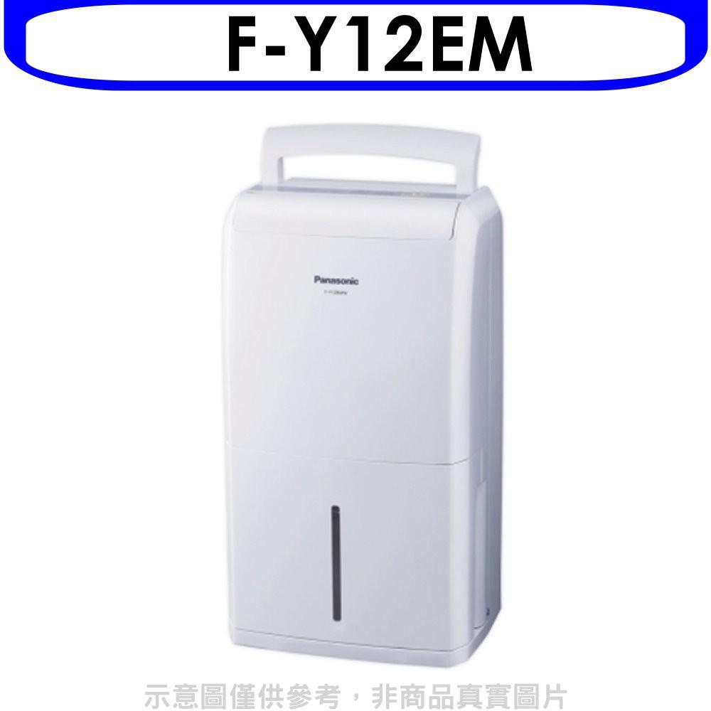 Panasonic國際牌【F-Y12EM】除濕機 分12期0利率