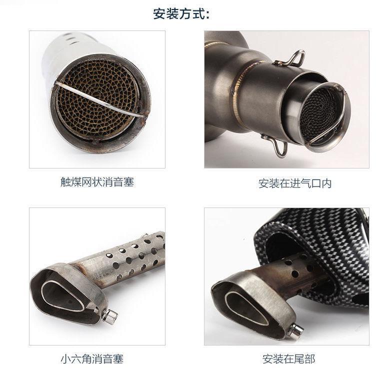 摩托車改裝排氣管消音器六角可調消聲塞炮筒靜音回壓芯通用消聲器