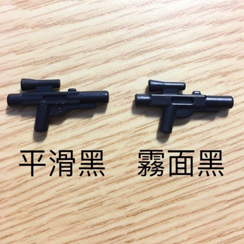 第三方積木 槍 雷射槍 步槍 星際大戰 配件 武器 黑色 平滑 霧面 MOC