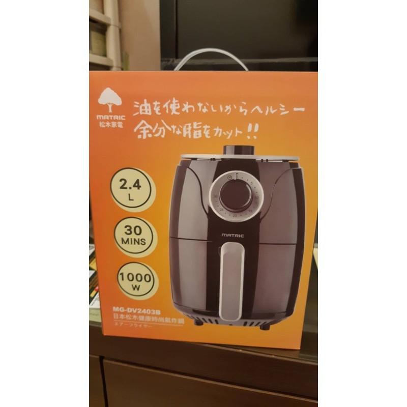日本松木健康時尚氣炸鍋