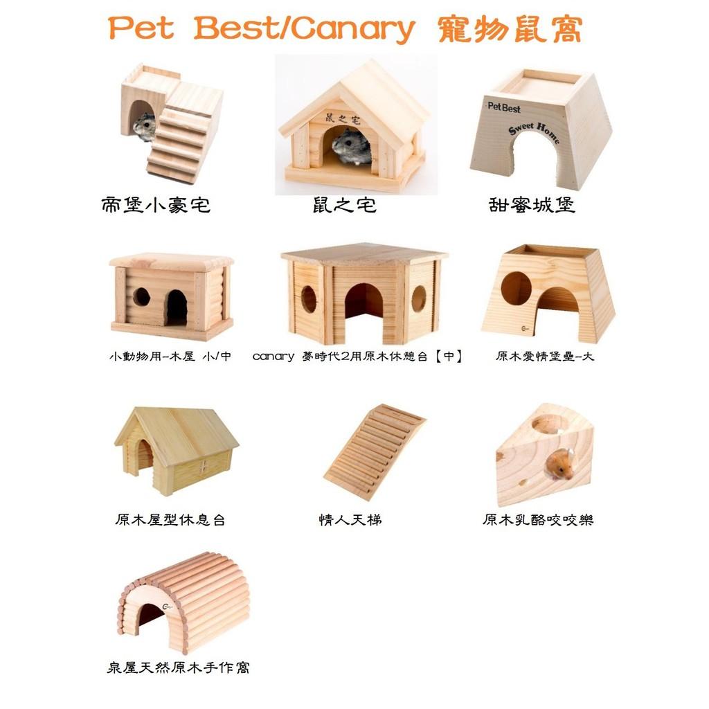 ◤Otis◥新開幕特價⇝ Pet Best Canary 寵物鼠窩 小動物窩 小動物木屋 倉鼠木屋 兔木屋 天竺鼠木屋