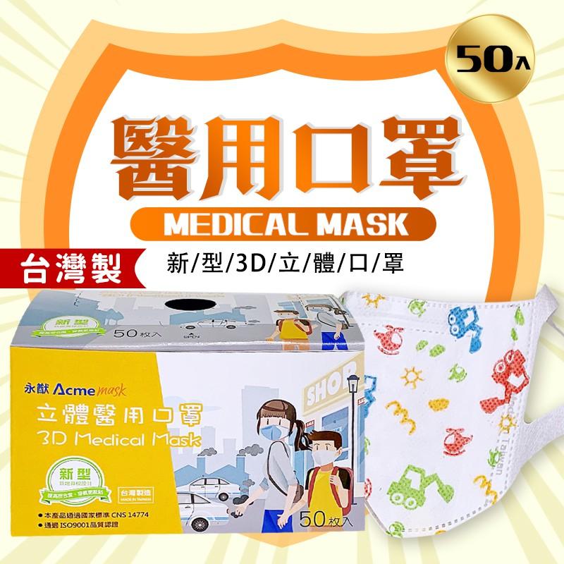 〝永猷〞兒童 印花圖樣款 立體醫用口罩(4~8歲) (未滅菌)  50入盒裝