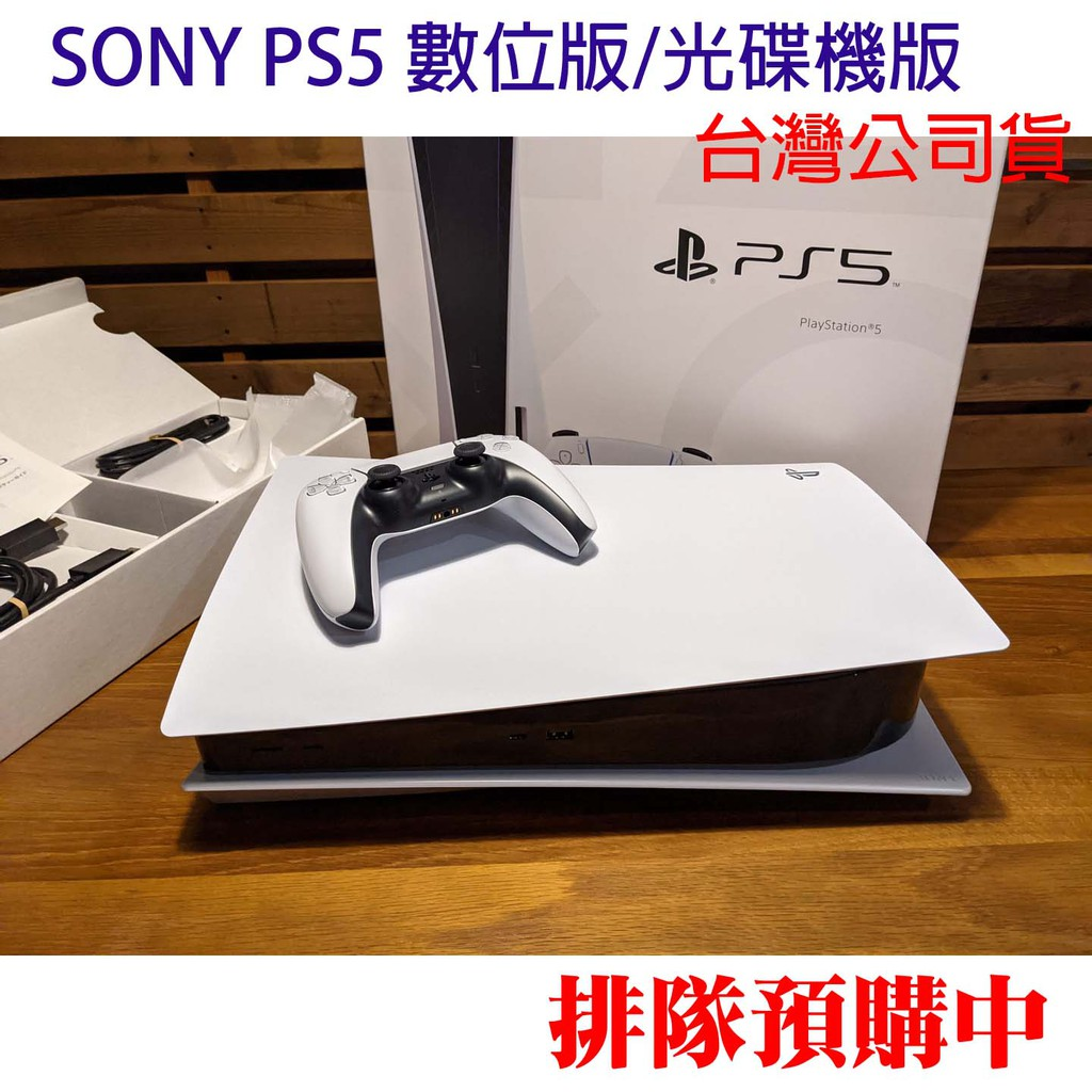 [預購權開放]SONY PS5 數位板/光碟機版 排隊預購中 台灣公司貨 一年保固 PS5主機
