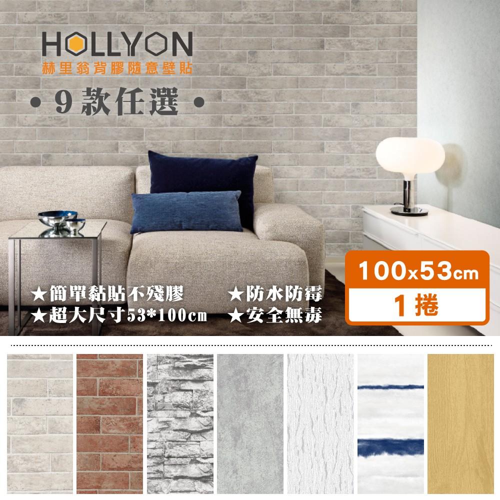 台灣製防水壁貼 地板貼傢俱壁櫥貼皮背膠好撕不殘膠防油汙防焰無甲醛多
