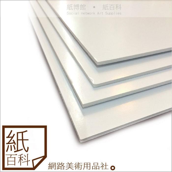 【紙百科-免運中!!】台製白色風扣板厚度3mm/白風扣/白色裱板/豪卡板/白色珍珠紙板