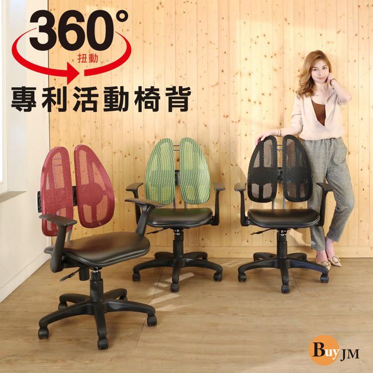 BuyJM 專利雙背護脊皮面人體工學椅/健康椅/電腦椅/扶手可收納(三色可選) P-D-CH209