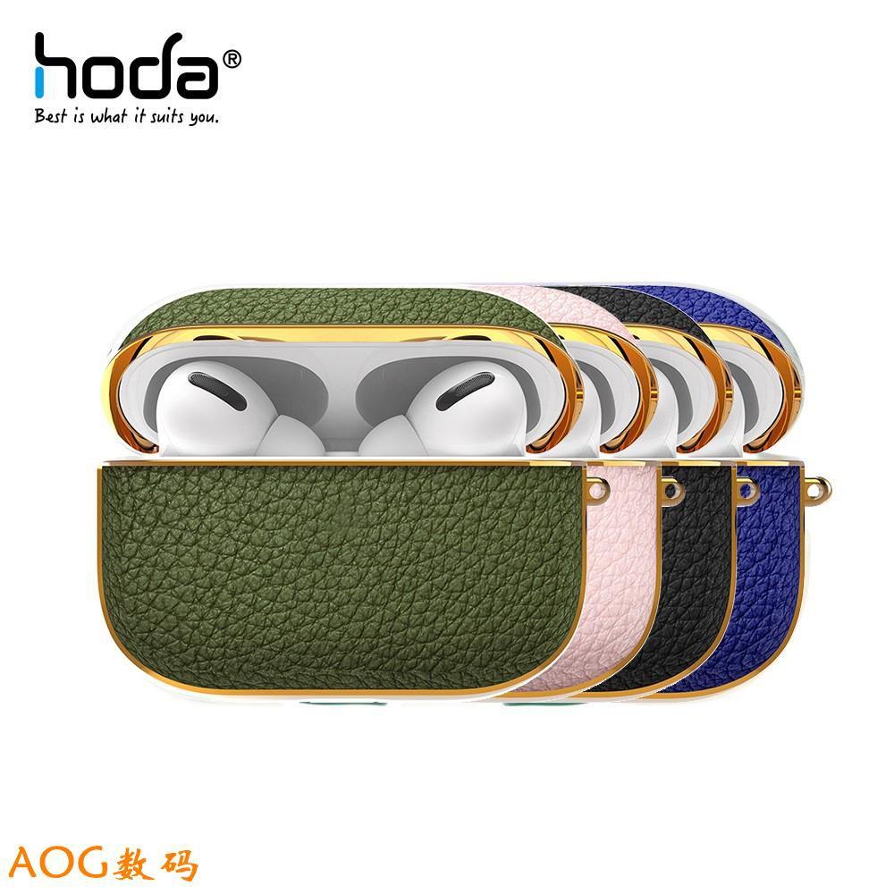 hoda Apple AirPods Pro 真皮保護殼 匠心系列@AOG数码