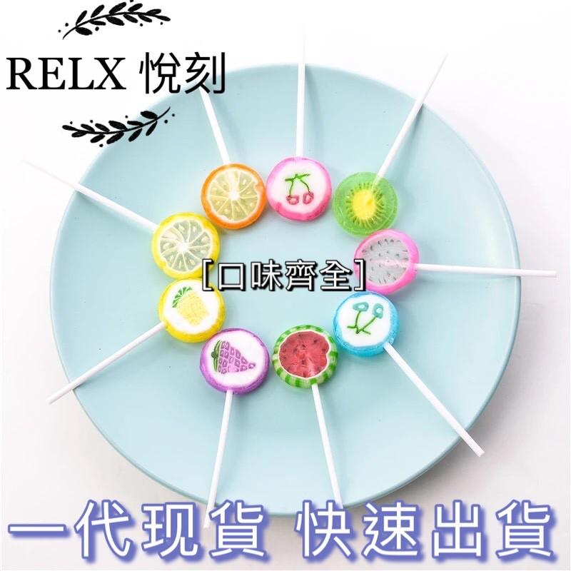 RELX 悅刻 一代 糖果  快速出貨 悅刻 冰棍 綠豆 薄荷糖 各式口味 現貨供應 悅刻糖果