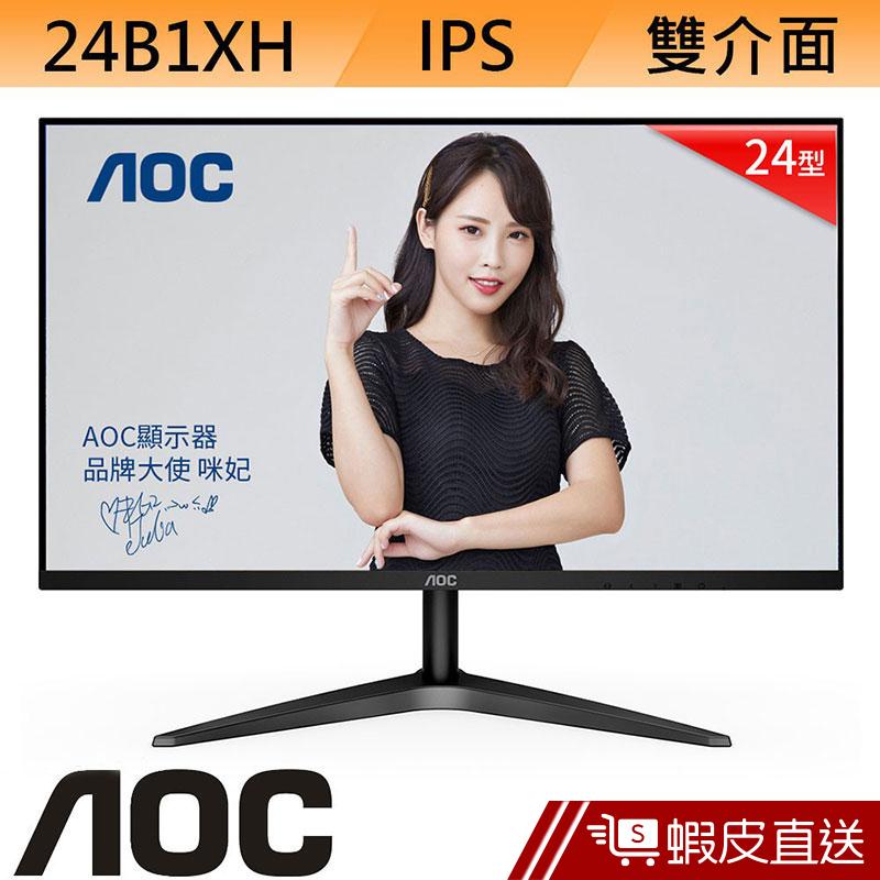 AOC 艾德蒙 24B1XH 24型 IPS LCD 液晶螢幕 電腦螢幕 蝦皮24h 刷卡 分期