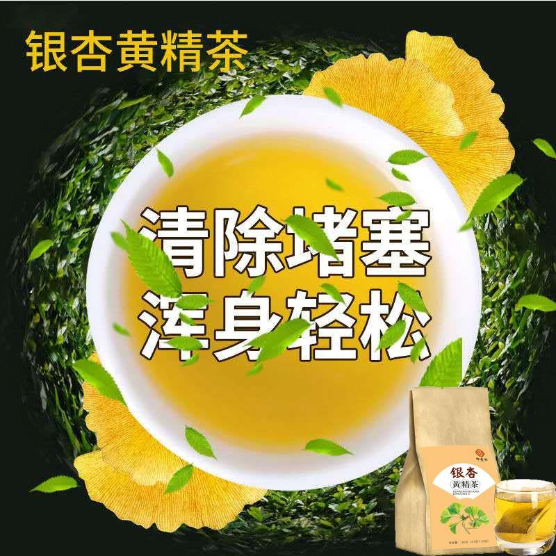 【阿傑小貨鋪】通血管茶中老年銀杏黃精茶軟化清理輕松降三茶養生茶200g/袋40包