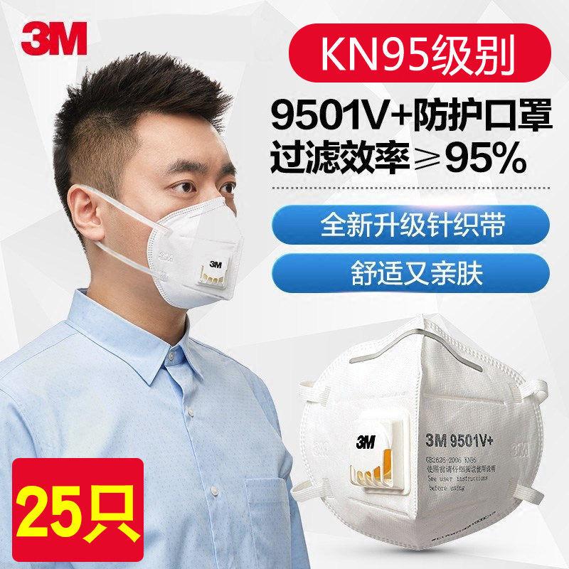 25只3M成人口罩KN95耳戴9501V+頭戴9502V+防顆粒物PM2.5工業粉塵防護