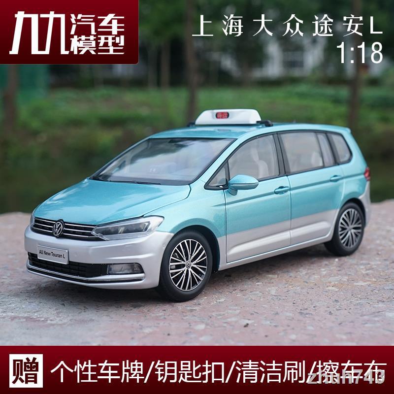 🚕汽車模型玩具 1:18 原廠 上汽大眾 全新途安L 上海出租車 TOURAN TAXI 汽車模型