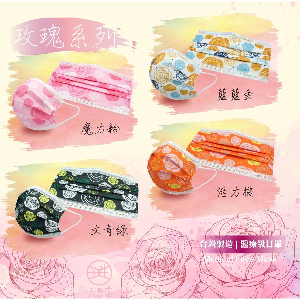 聚泰 天畔庄x情人系列 成人 平面 醫療口罩 醫用口罩 彩色口罩 情人節 🌹玫瑰🌹 20入 MD 雙鋼印 台灣製造