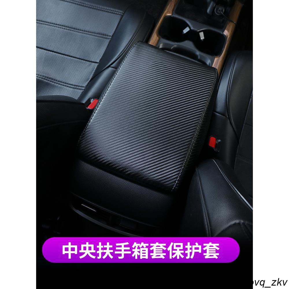 HONDA CRV5適用於17-20款本田CRV扶手箱套 2019crv專用中央扶手套內飾改裝
