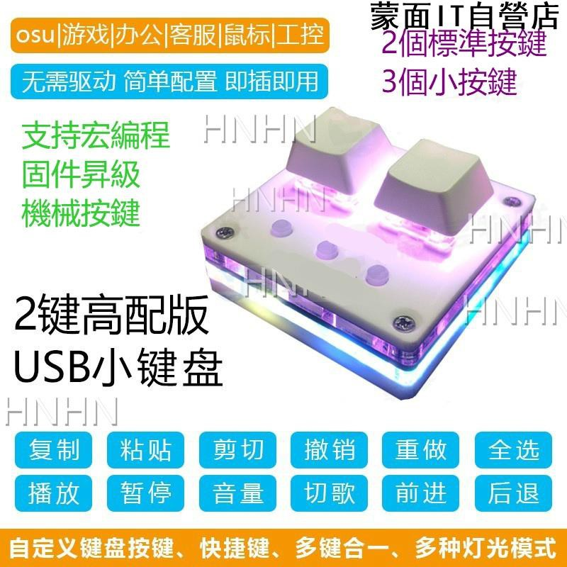 蒙面IT自營店 2鍵高配版迷你小鍵盤複製粘貼自定義快捷鍵音遊改鍵一鍵密碼OSU Sayobot音遊鍵盤