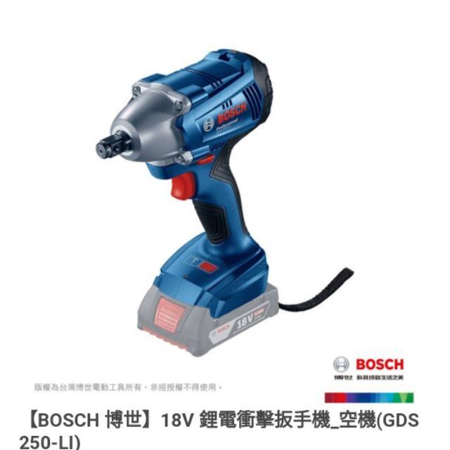 Bosch 四方頭充電動板手250牛頓米GDS250-LI
