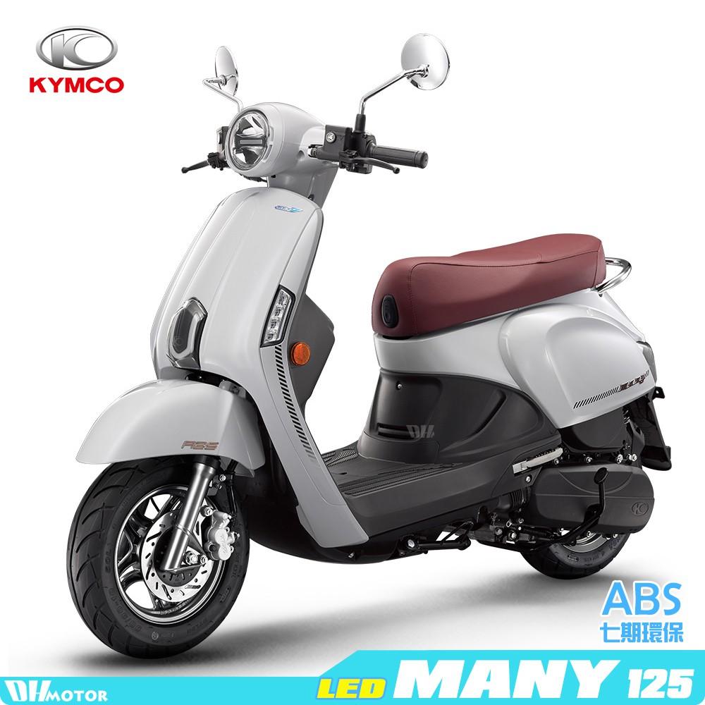 KYMCO 光陽機車 New Many 125 ABS版-2021年車(七期環保)