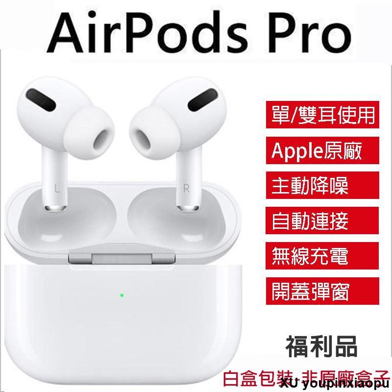 現貨 Apple Airpods Pro 藍牙耳機 無線雙耳藍芽耳機 高品質通話自動降噪 福利品 #904