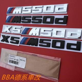 M550d BMW 寶馬 後標 字標 側標 m標 X6 X5 50D M50D 550 M POWER 尾標 車標