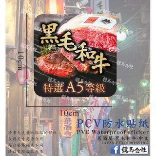 【競馬會社】彩色PVC 10*10cm  居酒屋-黑毛和牛 ☺下標前請先聊聊☺ 新北市