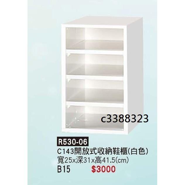 {全新}143開放式鞋櫃(白色)(R530-06)塑鋼鞋鋼/收納櫃~~訂製品