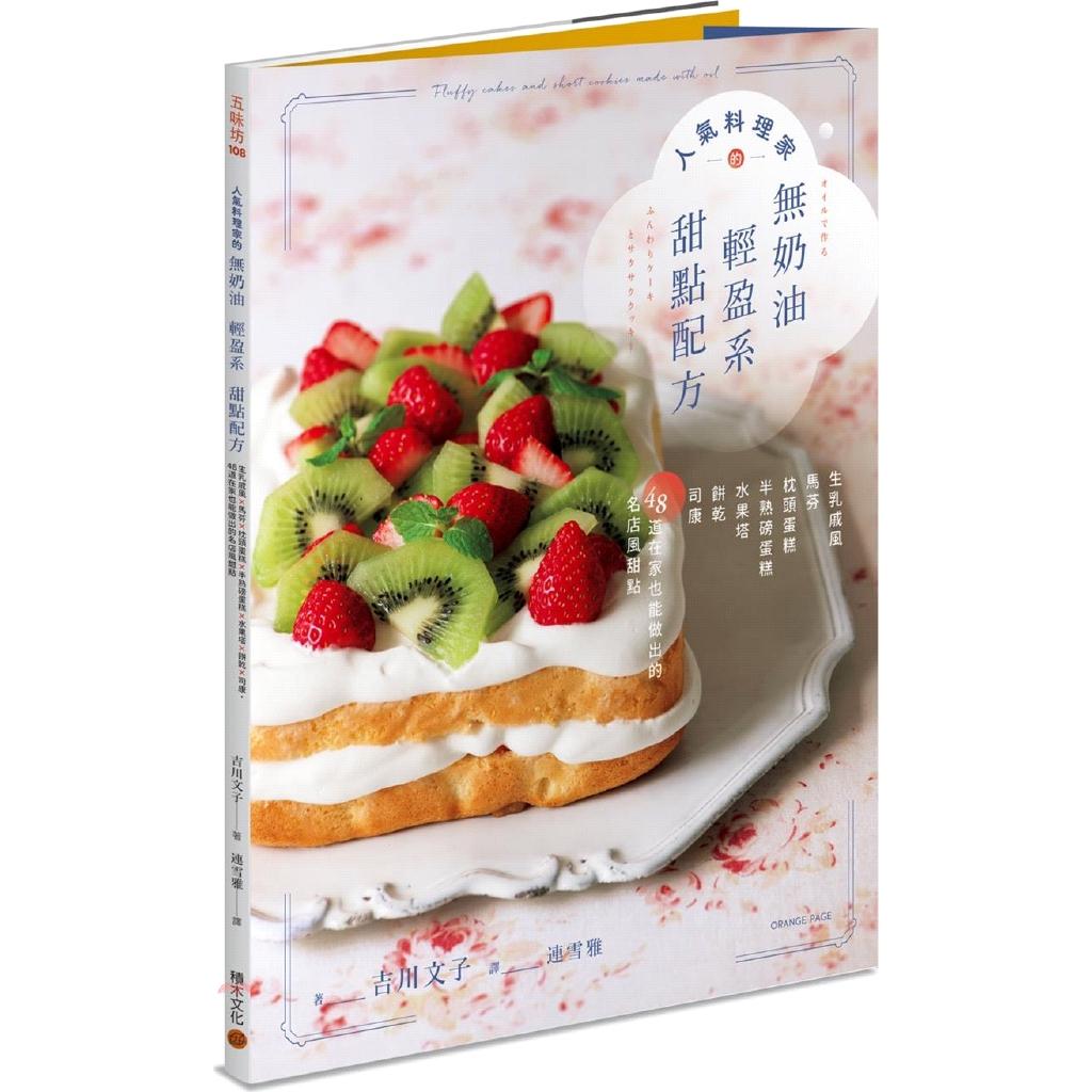 人氣料理家的無奶油輕盈系甜點配方:生乳戚風X馬芬X枕頭蛋糕X半熟磅蛋糕X水果塔X餅乾X司康[9折]