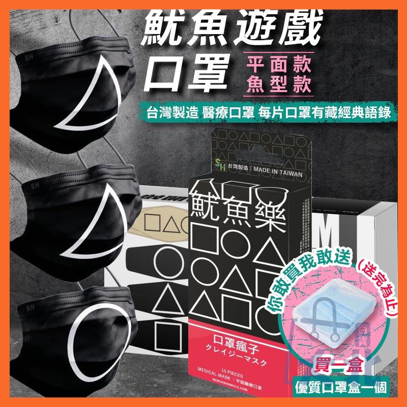 魷魚遊戲 台灣製 成人口罩 黑色口罩 醫用口罩 醫療口罩 網紅口罩 立體口罩 韓國口罩  魚型口罩 3D立體口罩