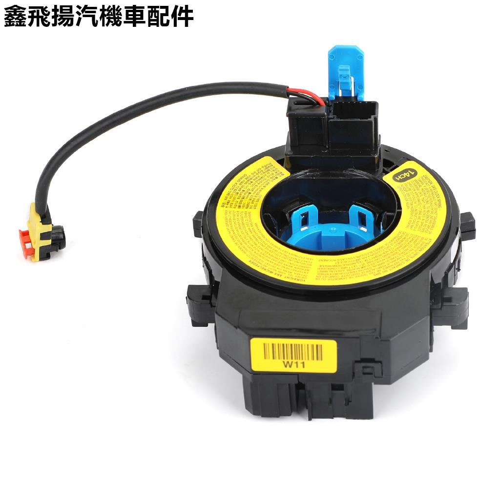 🌸鑫飛揚汽機車🌸[免運]Artudatech 汽車安全氣囊線圈適用於現代Elantra 2011-2015