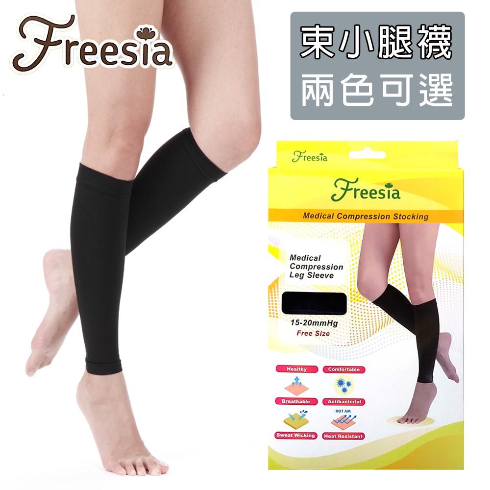 【Freesia】醫療彈性襪超薄型-束小腿壓力襪(男女適用)