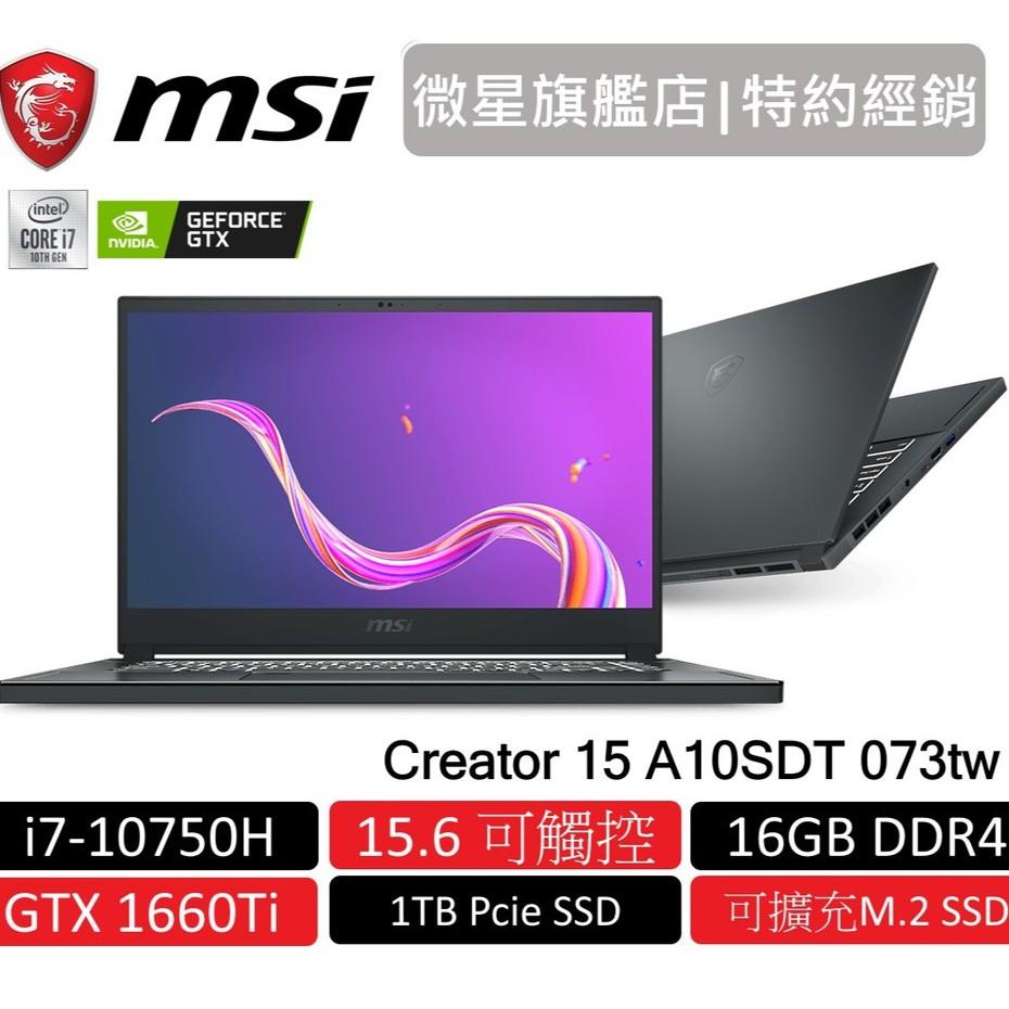 msi 微星 Creator 15 A10SDT 073TW 15.6吋 i7/16G/1T SSD/GTX1660Ti