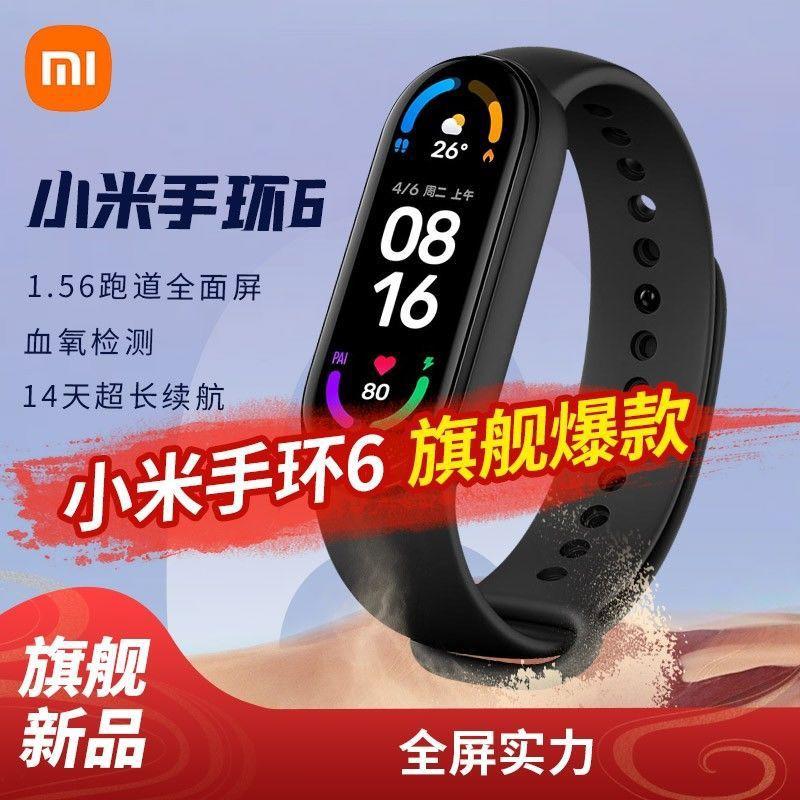 小米手環6 NFC版全屏手環5彩屏防水智能運動跑步心率計步器藍牙女小米
