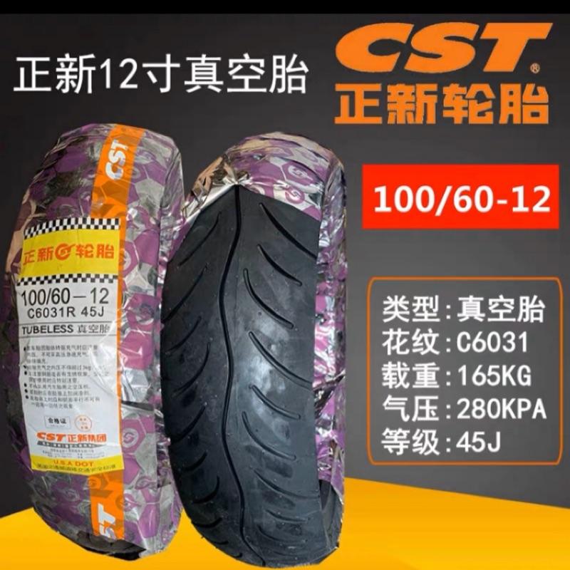 現貨 正新 100/60-12 110/70-12 電動車 輪胎 CST  真空胎 Tire  ebike 100/70