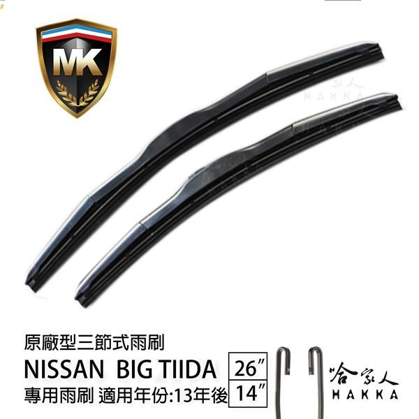 【 MK 】 NISSAN BIG TIIDA 13年後 原廠專用型雨刷 【免運贈潑水劑】 26吋 14吋 雨刷 哈家人